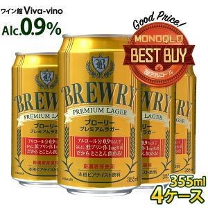 ブローリー プレミアムラガー 4ケース 355ml 96本入り ローアルコールビール ノンアルコール...