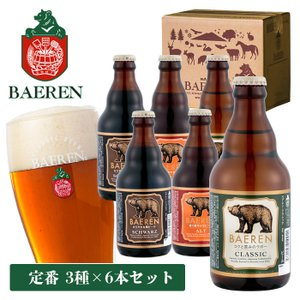 ビール ベアレン 定番3種6本セット 330ml×6本 ベアレン醸造所 沖縄 離島 配送不可 着日指...