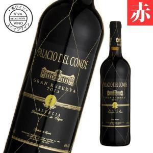 スペインワイン パラシオ・デル・コンデ グラン・レセルバ ス...