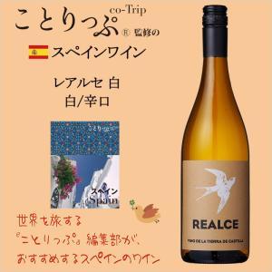 レアルセ 白 スペイン産 白ワイン 辛口 有機栽培 ビオワイ...