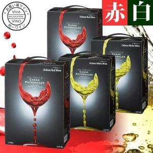 送料無料! バッグインボックスワイン(紙パックワイン) 3000ml カサス・パトロナレス 赤・白 ...