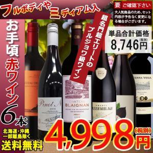 ワイン ワインセット 金賞受賞ワイン入り 赤ワイン 6本セッ...