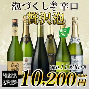 ワイン ワインセット 金賞受賞ワイン入り 赤・白ワイン 6本...