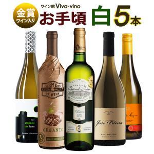 ワイン 5月末迄期間限定 おまけ付 ワインセット 金賞受賞入...