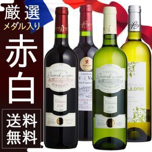 ギフト ワインセット 金賞3本入り 赤白ワイン4本セット
