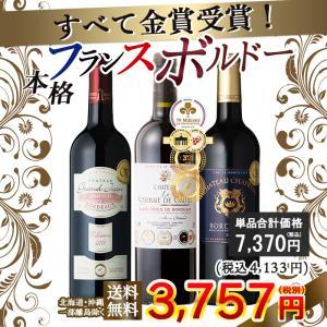 ワイン ギフト ワインセット すべて金賞受賞 フランス ボルドー産 赤ワイン3本セット 送料無料 g...