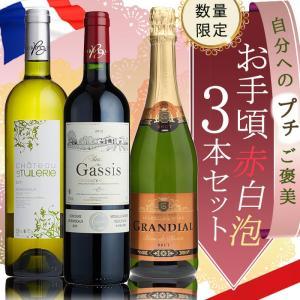 ギフト ワインセット 自分へのプチご褒美 フランス産お手頃ワイン赤白泡3本セット