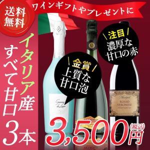 ワイン ワインセット ギフト イタリア産ワイン3本セット パ...