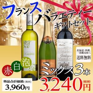 ギフト ワインセット ワインギフト フランス産 赤白泡バラエ...