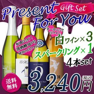 ギフト ワインセット ワインギフト 白ワイン3本とスパークリ...