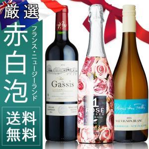 ギフト ワインセット 厳選ワイン メダル受賞入り!全てフランス産 赤白3本セット 送料無料