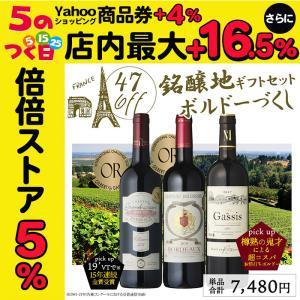 ワイン ギフト フランスボルドー 赤ワイン 3本セット 送料無料 ボルドーワイン 赤ワイン 辛口 ワイン セット 父の日 母の日 敬老の日 クリスマス...