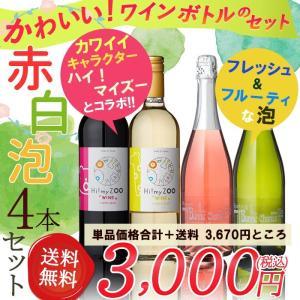 ワインセット 送料無料 かわいいワインボトルのセットハイ!マ...
