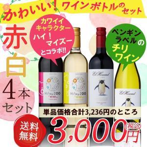 ワインセット 送料無料 かわいいワインボトルのセット ハイマイズーとペンギンラベルの赤白4本セット ...