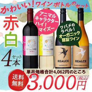 ワイン ワインセット 送料無料 かわいいワインボトルのワインセット ハイマイズーとオーガニックワイン 赤白4本セット 赤ワイン 白ワイン 辛口|viva-vino