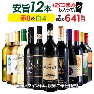 ワイン ワインセット お手頃 赤白12本 赤ワイン 白ワイン 赤白ミックス 送料無料 北海道 沖縄除...