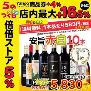 ワイン ワインセット おまけ付き お手頃 赤白10本セット メダル受賞ワイン入り 送料無料