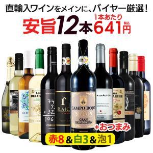 ワイン ワインセット お手頃 赤白泡 12本セット 赤ワイン 白ワイン スパークリングワイン 送料無...