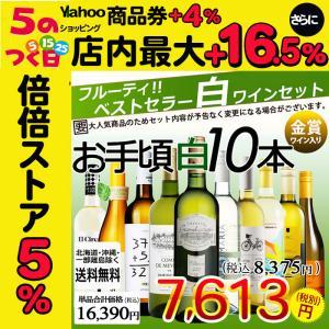 ワインセット お手頃 白ワイン10本セット 辛口のシャブリ入り
