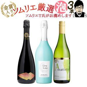 ワインセット ワイン ソムリエおすすめ 女子会にピッタリ♪甘...