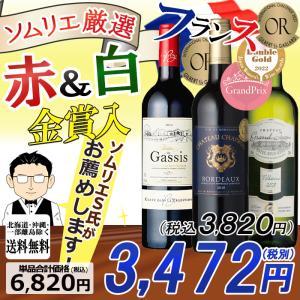 ワイン セット ワインソムリエおすすめ フランス産赤ワイン3...