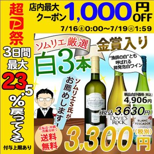 ワイン セット ワインソムリエおすすめ バラエティ白ワイン3...
