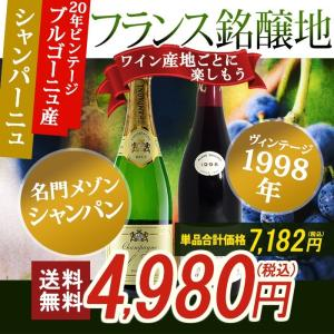 ワイン 産地ごとに楽しもう♪ フランス産 お得なシャンパン&赤ワイン 送料無料 辛口 シャンパーニュ...