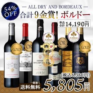 ワイン クーポン利用でまとめ買い割引 ワイン ワインセット すべてメダル受賞 フランスボルドー産 赤ワイン 6本セット 送料無料...