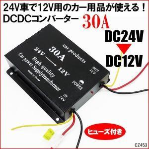 シガーソケット DC12V/24V→DC12V変圧シガーソケット3連 DCDCコンバータ USB付デコデコ【Cタイプ】 vivaenterplise
