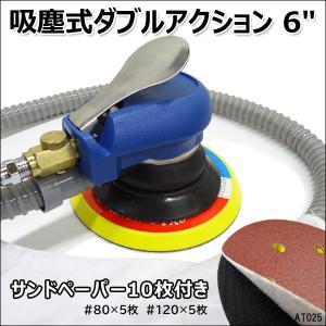 吸塵式オービタルエアーサンダー6