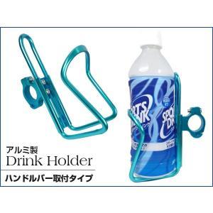 ハンドルバー取付用ドリンクホルダー アルミ製ブルー ボトルケージ