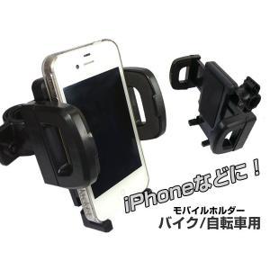 自転車 バイク用 モバイルホルダー  iPhoneやスマホに あ|vivaenterplise