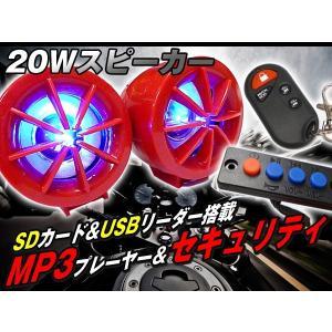 バイク盗難アラーム装置+光るスピーカー付MP3プレーヤー■Type1 赤 vivaenterplise