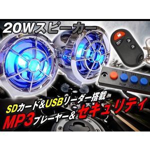バイク盗難アラーム装置+光るスピーカー付MP3プレーヤー■Type1 シルバー vivaenterplise