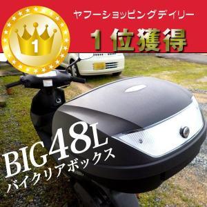 バイクリアBOX バイクキャリー 48L Mc フルフェイス2個入る