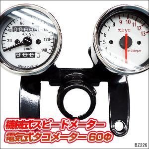 バイク汎用タコメーター&スピードメーター 60mmΦステー付【8&9】|vivaenterplise