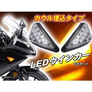 汎用/LEDウインカーC/カウル埋め込みタイプ/取付M10 ☆|vivaenterplise