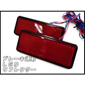 汎用 12V ブレーキ連動LEDリフレクター 角型 赤2個セット|vivaenterplise