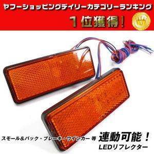 汎用 ブレーキ連動LED リフレクター 角型  2個セット アンバー又は赤|vivaenterplise
