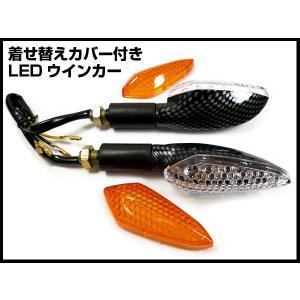 バイク汎用 LEDウインカー/カーボン柄/左右セット/D-07  LEDウィンカー 着せ替え可能(クリア・オレンジ)|vivaenterplise