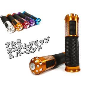 バイク汎用 高級カスタムアルミグリップ/グリップエンド/D黄  22.2mm ハンドル車用|vivaenterplise