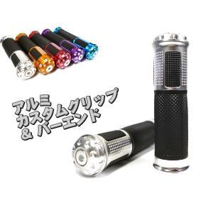 バイク汎用 高級カスタムアルミグリップ/グリップエンド/D銀  22.2mm ハンドル車用|vivaenterplise