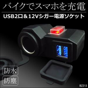 バイク汎用 12V シガーソケット&USB 2ポート 防水キャップ ON/OFFスイッチ付|vivaenterplise
