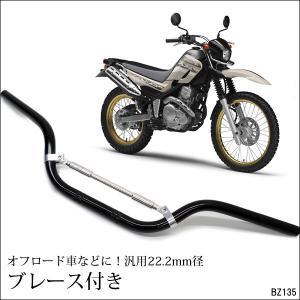 ブレース付きアルミハンドルバー 22Φ ブラック【同梱不可商品】