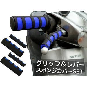 バイク汎用 二輪汎用 グリップ&レバースポンジカバー4点セット/ブルー ☆|vivaenterplise