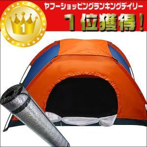 一人用 テント コンパクト ツーリング テント 1人用 マット付 |vivaenterplise