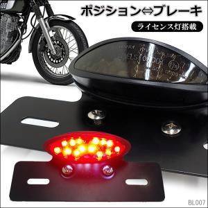 バイク用 LEDミニテールH スモーク ナンバーブラケット付 ミニテールH|vivaenterplise