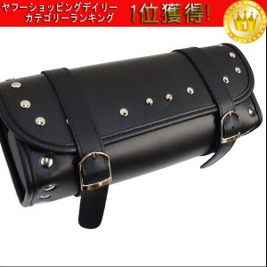 バイク用 豪華ツールバッグ ツールポーチ ツーリング アメリカン A01黒