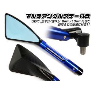 バイク汎用 高級アルミ バイクミラー/ブルミラー マルチアングル/左右セット/ 正8mm/10mm対応/GSR GSX U-ブルー☆|vivaenterplise