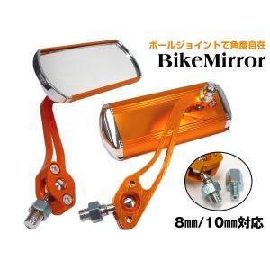バイク汎用 バイクミラー/左右セット/正ネジ8mm/10mm対応/E-オレンジ|vivaenterplise